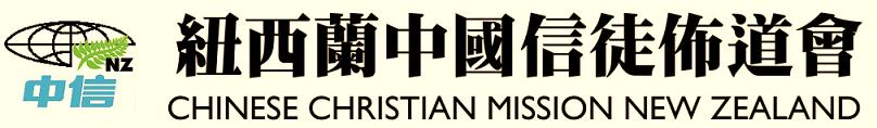 福音傳華民、恩澤遍萬邦